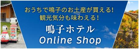 鳴子ホテルOnline Shop おうちで鳴子のお土産が買える! 観光気分も味わえる!