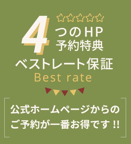 5つのHP予約特典 ベストレート保証 公式ホームページからのご予約が一番お得です!!
